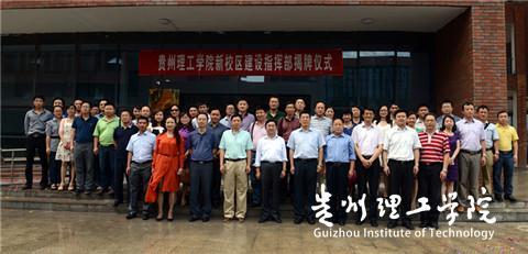 贵州理工学院新校区建设指挥部入驻大学城