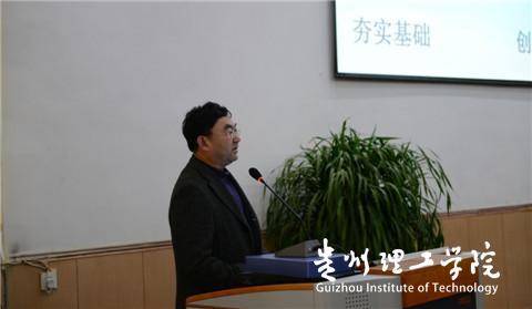 贵州理工学院首届教学工作会议召开