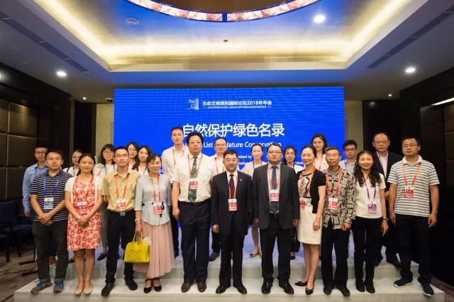 贵州理工学院承办的 自然保护绿色名录 论坛顺利召开