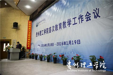 贵州理工学院首次教育教学工作会议召开