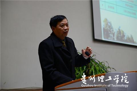 我校第二届科研工作会议召开 贵州理工学院