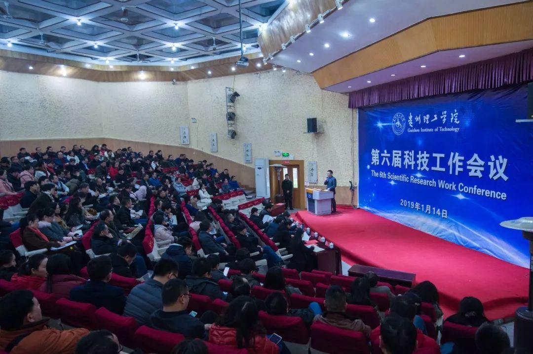 贵州理工学院召开第六届科技工作会议