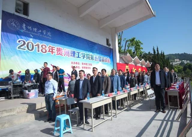 四月校庆齐祝福,运动健儿展风采 贵州理工学院第五届运动会开幕