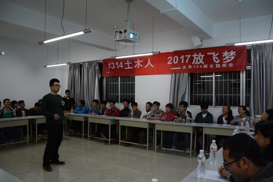 王建平与土木134班学子畅谈职业规划