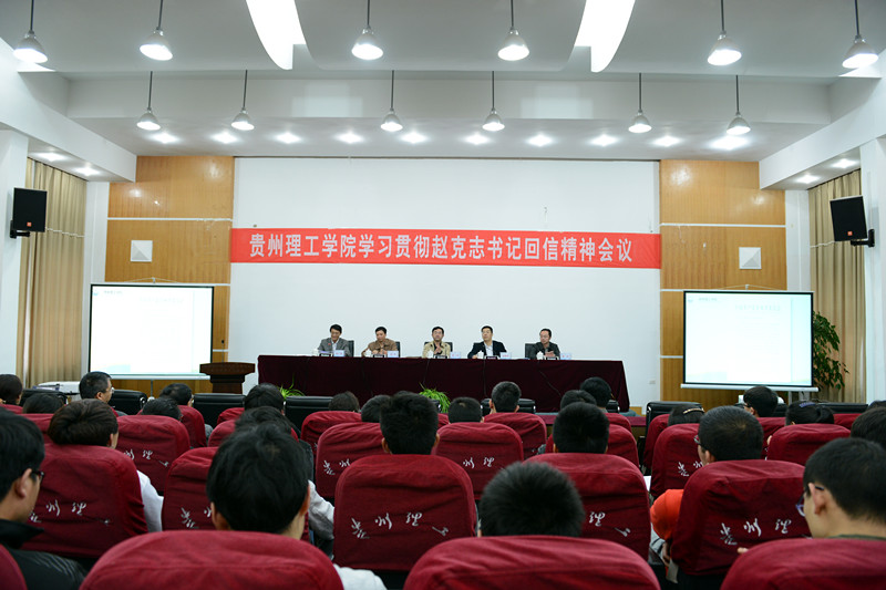 曾羽要求贵州理工学院大学生 研读回信精神 做到 五个进步
