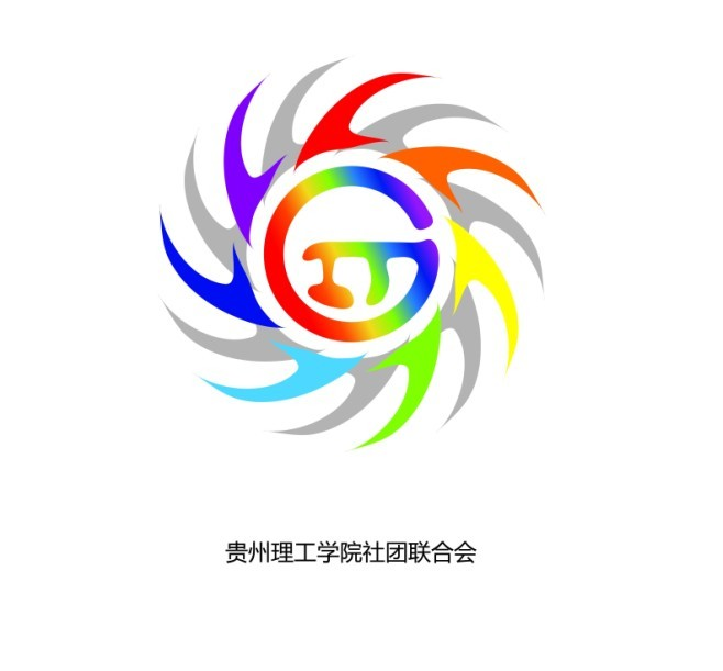 贵州理工学院学生社团联合会会徽网络投票征集