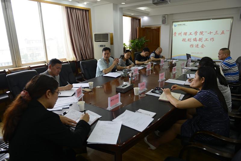 贵州理工学院召开 十三五 规划编制工作推进会
